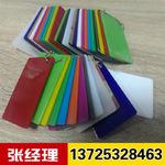 通明有机玻璃 亚克力板材生产供应商 通明板PS有机板