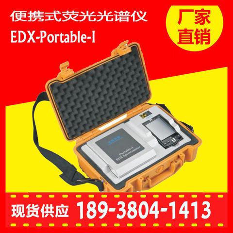 高要便携式光谱仪联系电话