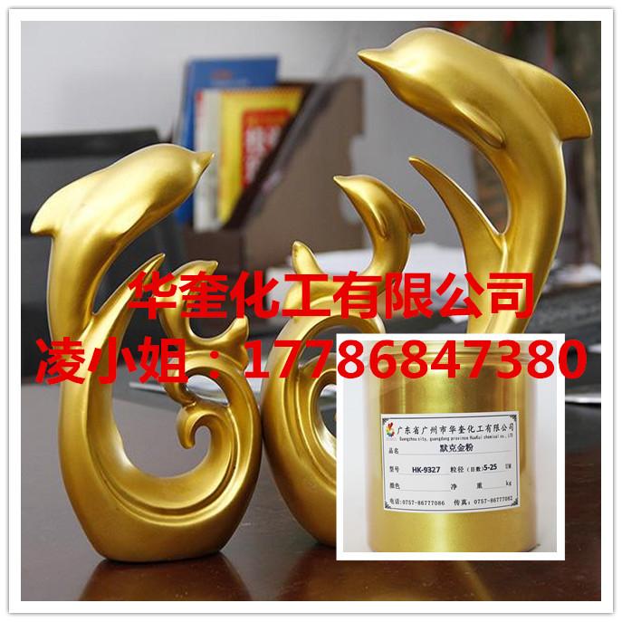 长时间直销华奎黄金粉描金装饰家具工艺品黄金粉