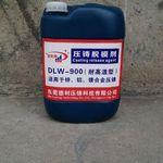 直销高份额环保优质锌铝压铸脱模剂
