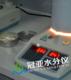 氢氧化铝粉末水分快速检测仪