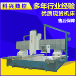 龙门铣床供应商加工定制KX-3050重型龙门铣床精细