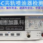 高压共轨喷油器检测仪油嘴东西校验器欧三喷油嘴检测设备