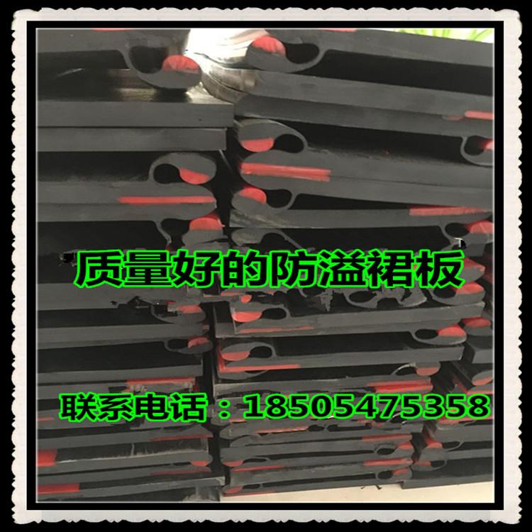 高质量防溢裙板  磨损部分选用特殊耐磨轮胎橡胶制造