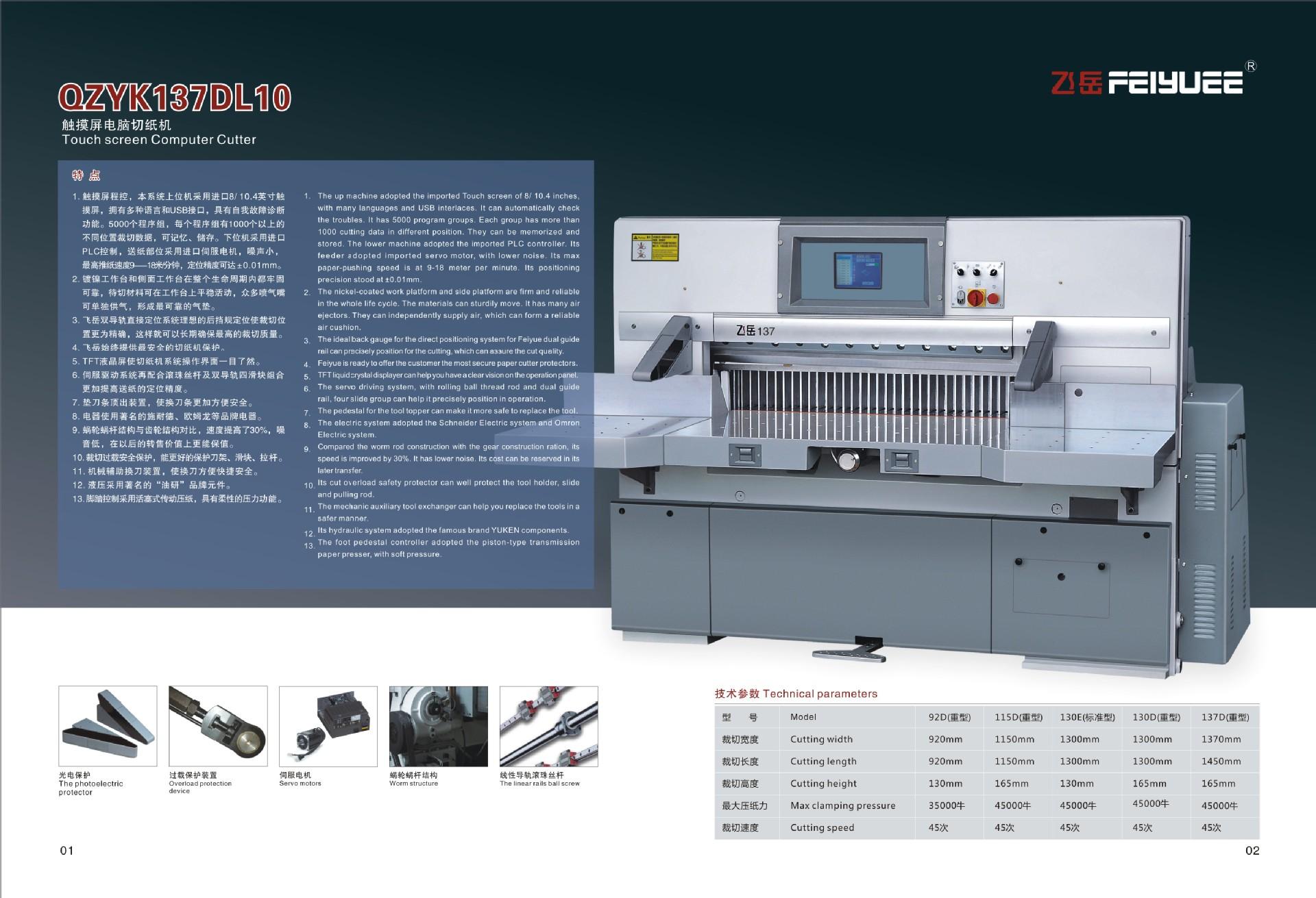 20130105飞岳机械曲-3