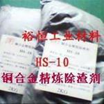 锌除渣剂厂|温州除渣剂|裕恒工业材料