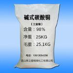 供应商批发98%碳酸铜工业级碳酸铜化学剂 碱式碳酸铜