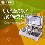 长方形翻盖液压可透视自助餐炉布菲炉早餐保温炉一