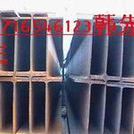 4最新直销H型钢价格,北京H型钢