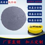 复原镍粉-300目喷涂镍粉3D打印 微米镍粉纳