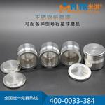 优质304不锈钢球磨罐100ml立式加厚行星球磨罐