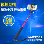 供应商热销 带线铝杆自拍杆折叠弹性一体线控 自拍神器