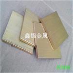 268高耐磨黄铜板进口纯黄铜带  268黄铜供应商