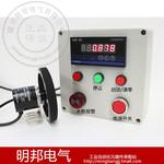 计米器电子数显配编码器 记米操控仪测长仪带通讯口可链