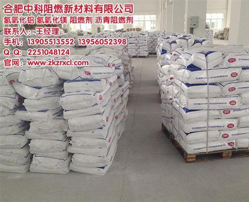 安徽高白氢氧化铝、合肥中科阻燃新材料、高白氢氧化铝生